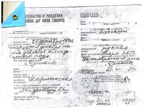 Регистрации ооо в таджикистане регистрация ооо через интернет