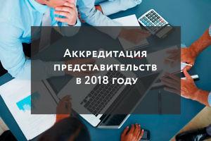 Аккредитация представительств в 2018 году