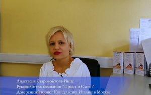Как заключить брак с итальянцем в России? (Видео 9 минут)