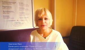 Дикирационе ди валоре ин локо (Dichiarazione di valore in loco) в отношении российских образовательных документов (Видео 7 минут)