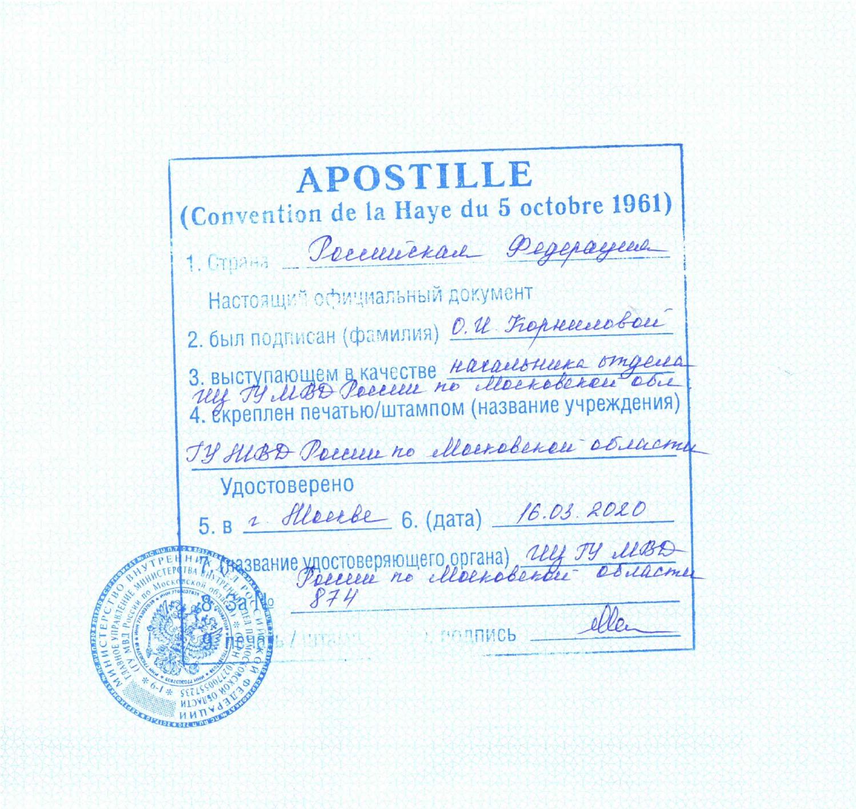 апостиль МВД