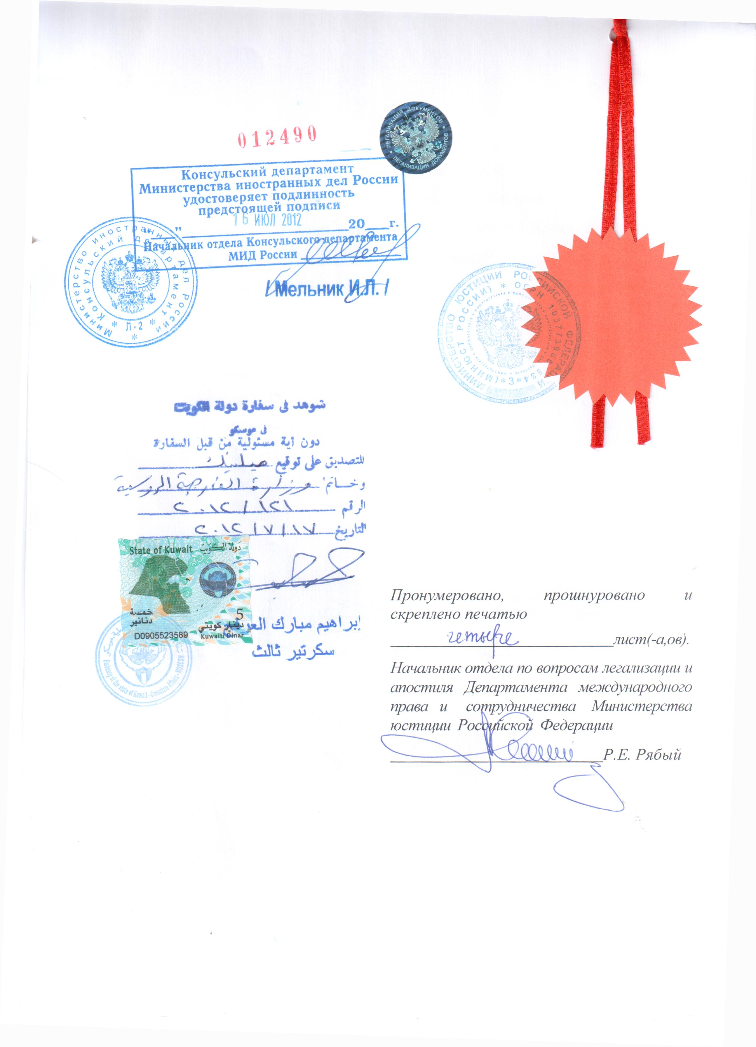 Образец консульской легализации для Кувейта