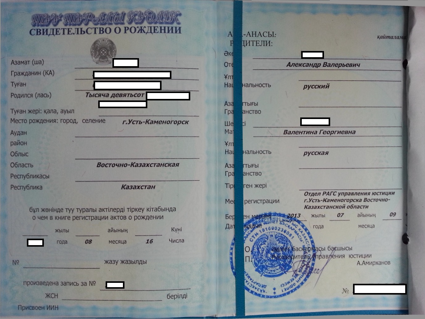 Образец свидетельства о рождении Республики Казахстан