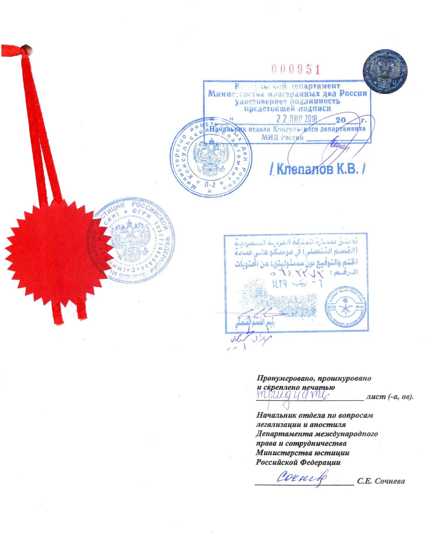 Образец консульской легализации выписки из ЕГРЮЛ российской компании для Саудовской Аравии