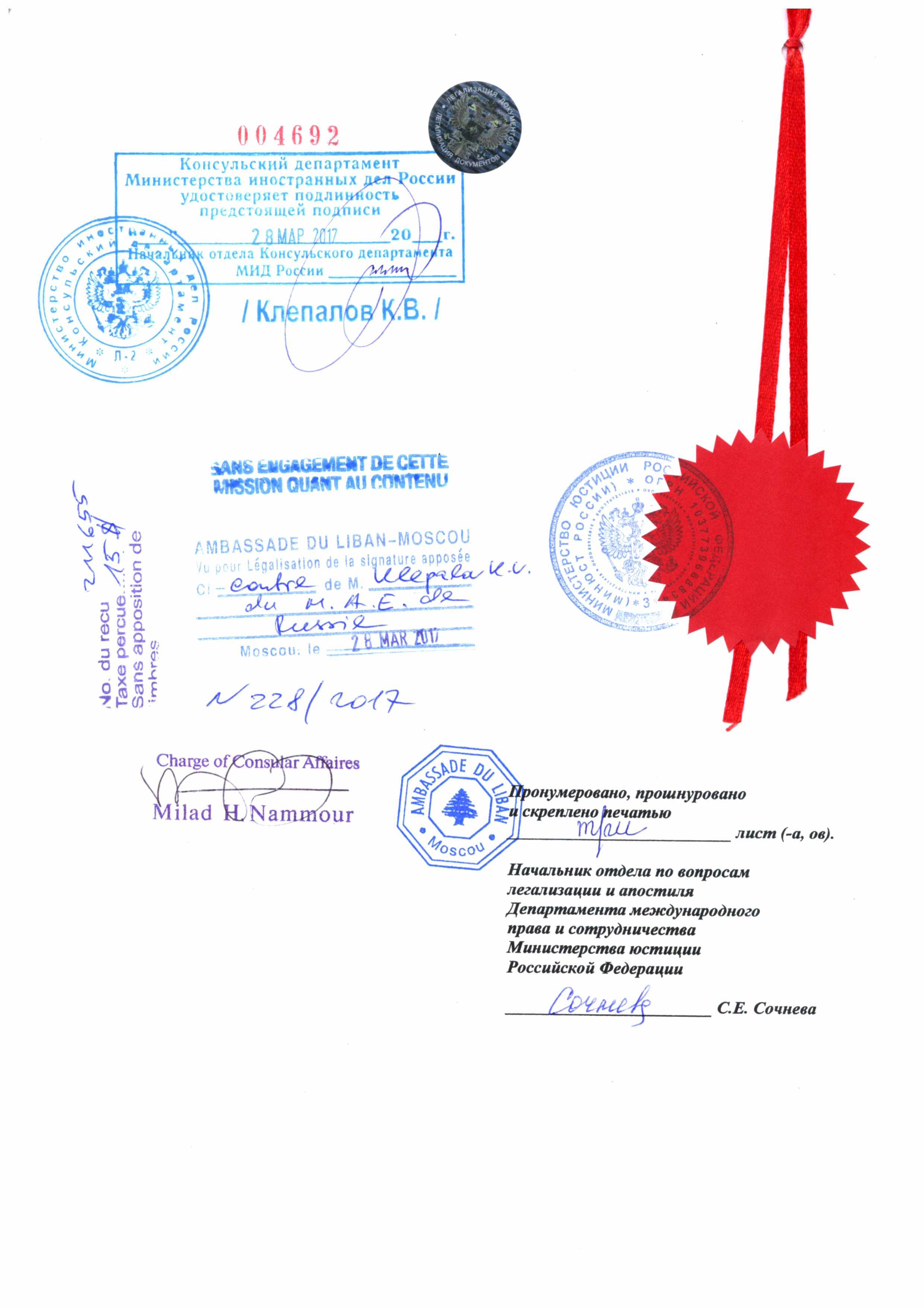 Образец консульской легализации российского документа для Ливана
