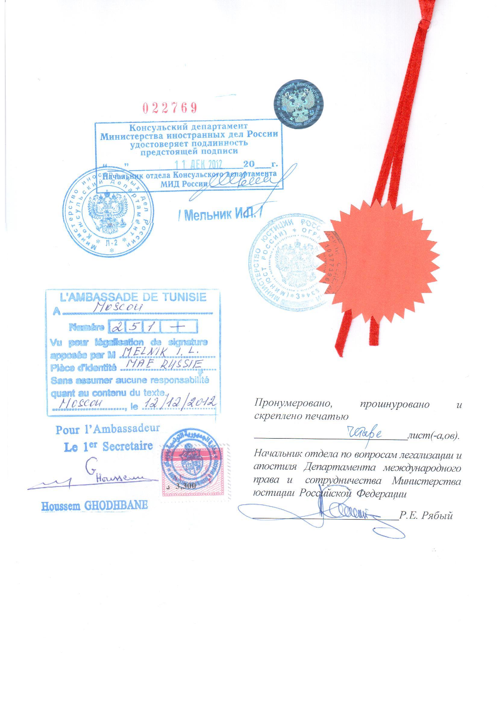 Легализация российских документов для Туниса