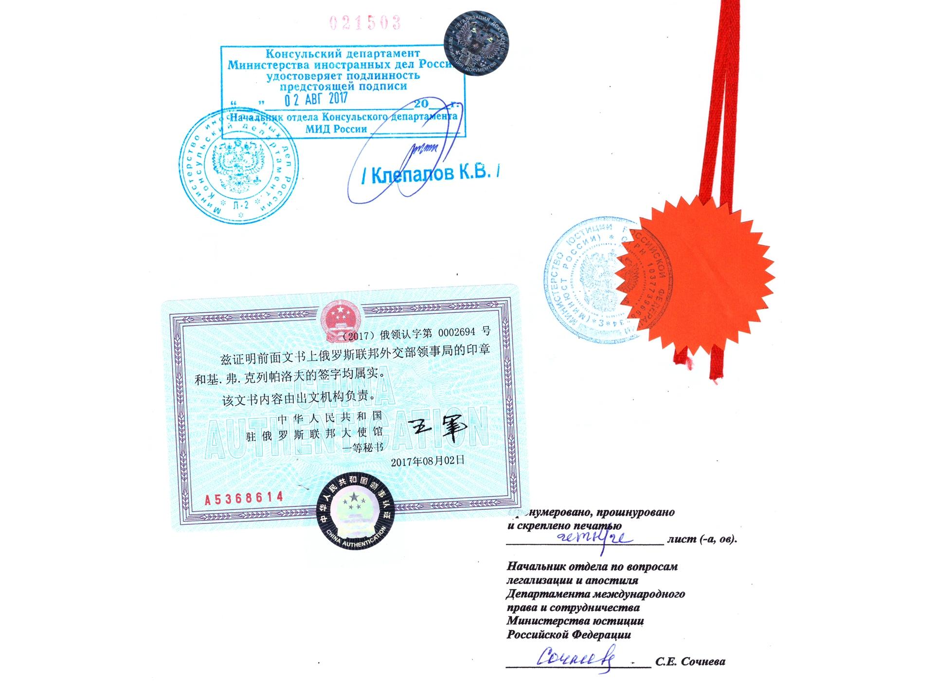 Срочная консульская легализация