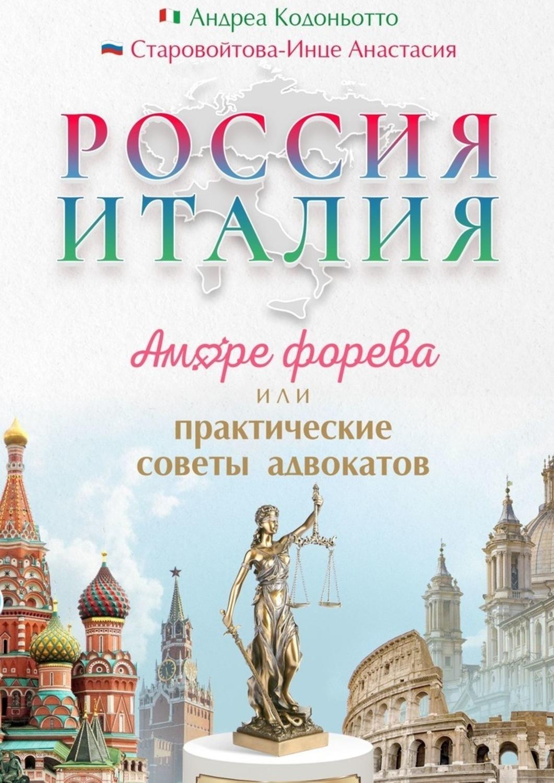 Россия — Италия. Аморе форева, или Практические советы адвокатов