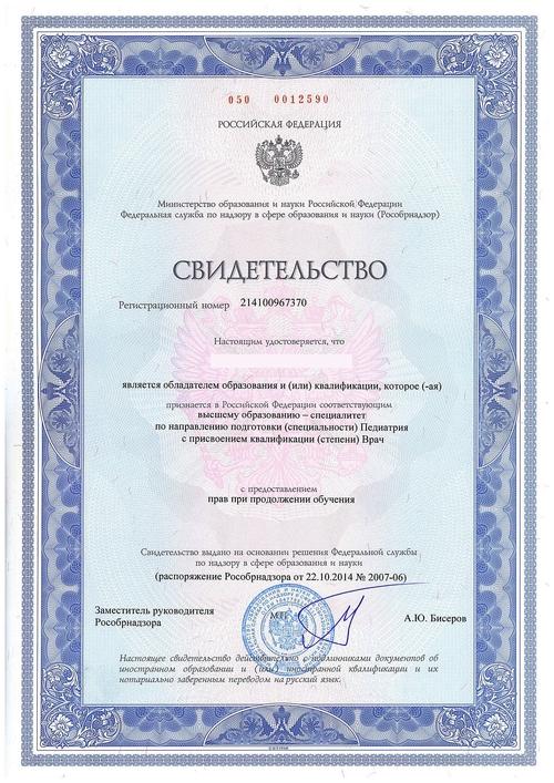 Нострификация в году Нострификация диплома врача