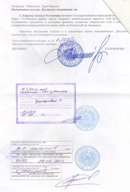 Картинки по запросу легализация, узбекистан, фото