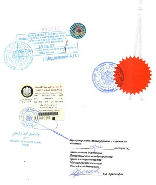 Крымские документы легализация для ОАЭ Возможна ли  Образец консульской легализации российского документа для ОАЭ