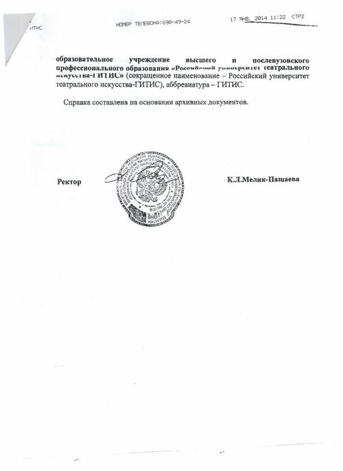 Новости Проставление апостиля на образовательные документы Образец отказа в проставлении апостиля
